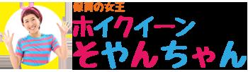保育の女王ホイクイーンそやんちゃん Logo